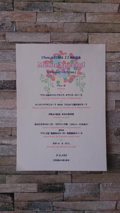 Chez AZUMA 11周年記念メニュー 明日より