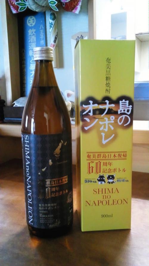 奄美大島・黒糖焼酎 刺身に最高です。