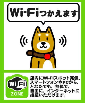 ビジネス旅館 まつばら荘 本館にてWi-Fi完備★