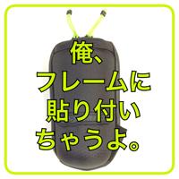 ツールボトル≪シンクロスフレームビドゥン≫