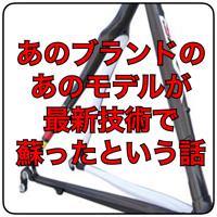 ロードバイク≪タイムVXRSリミテッド≫