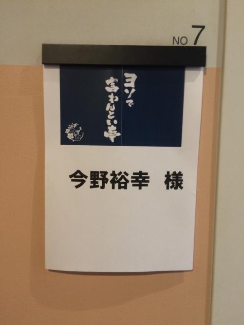 テレビ東京「ヨソで言わんとい亭」の収録に行ってきました