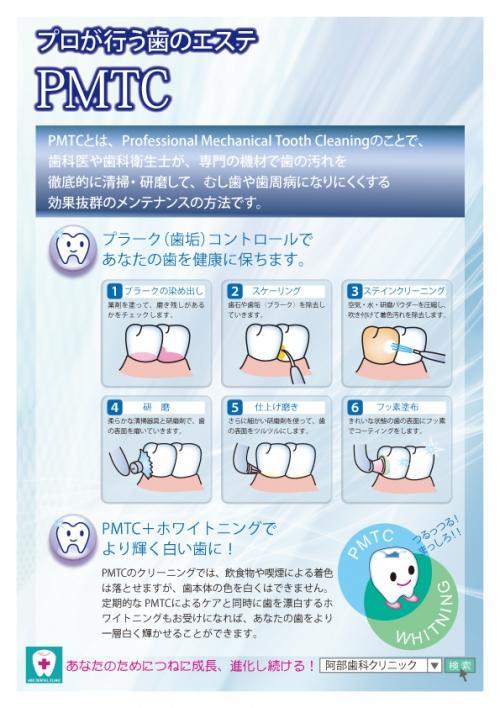足利市歯科医療情報 歯のエステ(予防歯科)