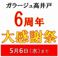 セール≪6周年記念大感謝祭≫