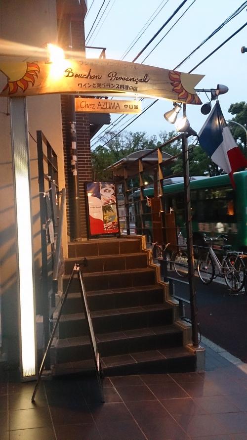 駒沢通りのバス停『目黒区総合庁舎前』の前です
