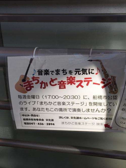 船橋市公認ライブ「まちかど音楽ステージ」