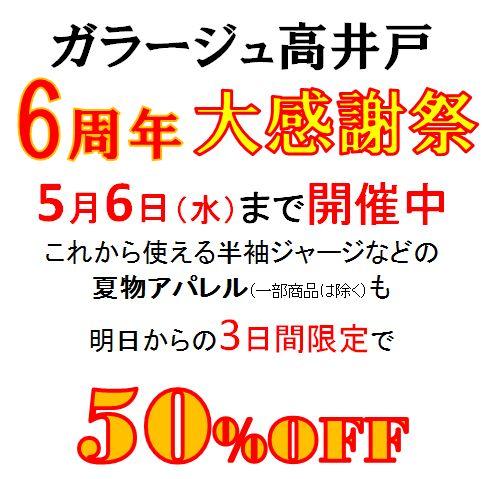 セール≪6周年大感謝祭≫