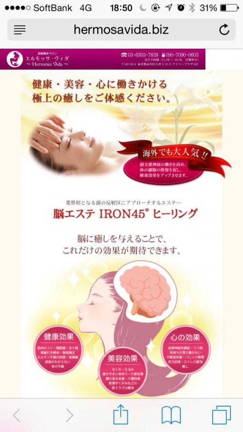 脳を癒す事で細胞の活性化!