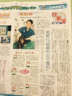 直樹先生が下野新聞に載りました