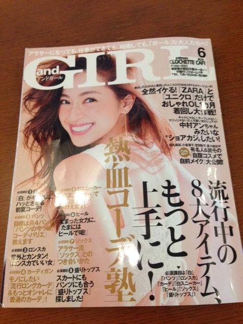 また雑誌が変わりました