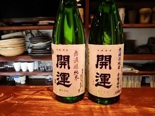 日本酒の再入荷は、開運の二本組です