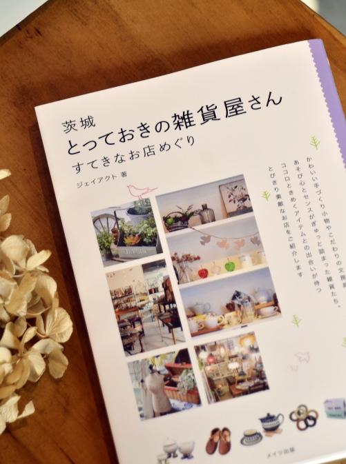 『茨城 とっておきの雑貨屋さん』掲載されました!