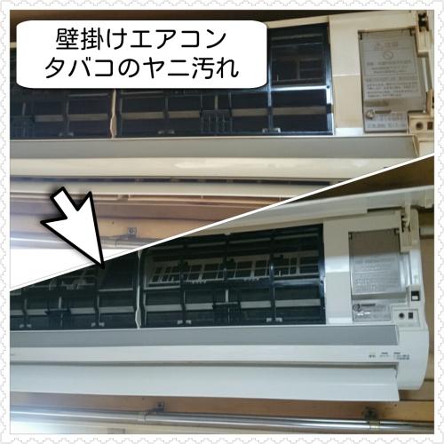横浜市金沢区エアコン臭い除去