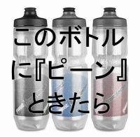 サイクルボトル≪スペシャライズピュリスト保冷ボトル≫