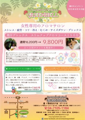 キャンペーン情報☆デトックスアロマ150分コースが9800円