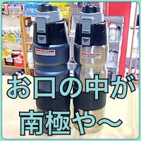 サイクルボトル≪ステンレスサーモボトルクール&ホット500≫
