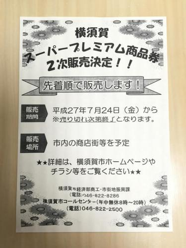 横須賀スーパープレミアム商品券追加販売!
