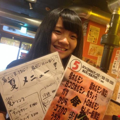 本日、5のつく『ホルモンの日』ホルモン全品390円!