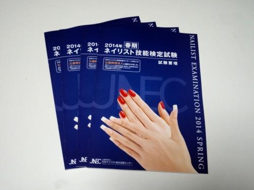 2014春期ネイリスト技能検定試験 JNEC
