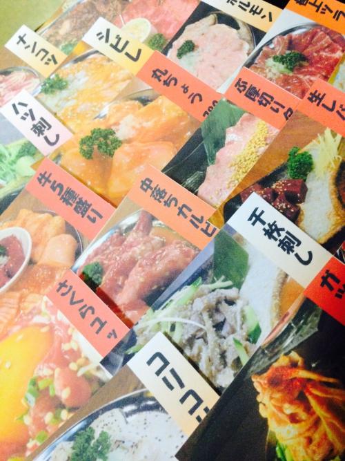 3連休で♪♪渋谷・神泉・道玄坂でホルモン&焼肉☆