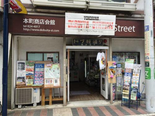 横須賀スーパープレミアム商品券の販売店情報