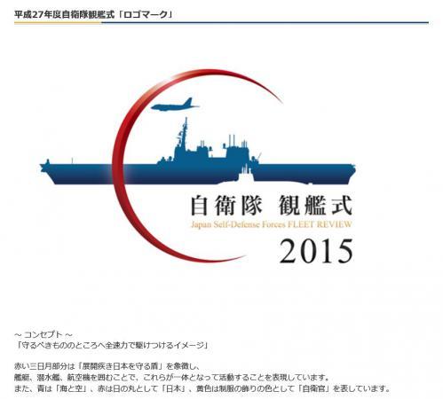 観艦式 体験航海応募要領が公開されました。