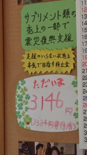震災復興に寄付をさせて頂きました。