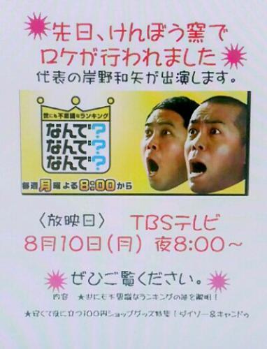 新宿駅東口のスタジオアルタの6階でのロケでした。