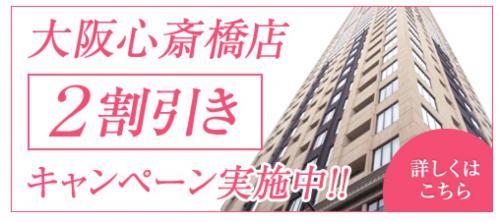 心斎橋店はお得な割引キャンペーン実施中です!