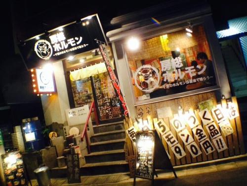 週末にご褒美!焼肉、ホルモン!渋谷、神泉