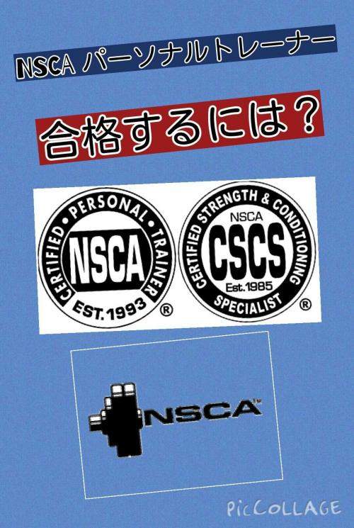 NSCA 過去問 メルマガ