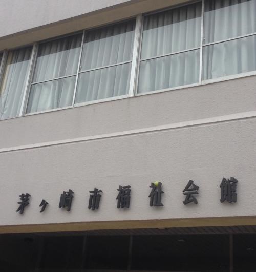 茅ヶ崎 移動ライトセンター