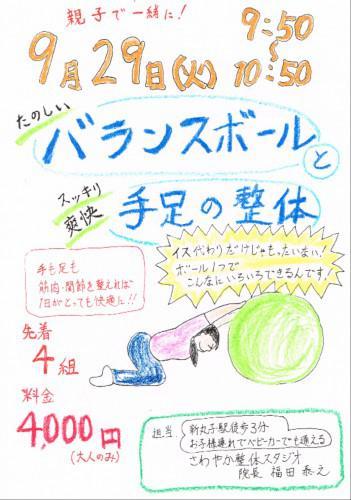 新丸子・武蔵小杉 親子で体を動かして楽しめるイベントです