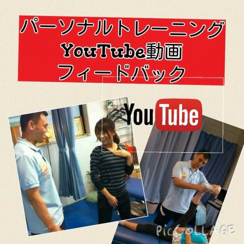 パーソナルトレーニング YouTube動画サービス