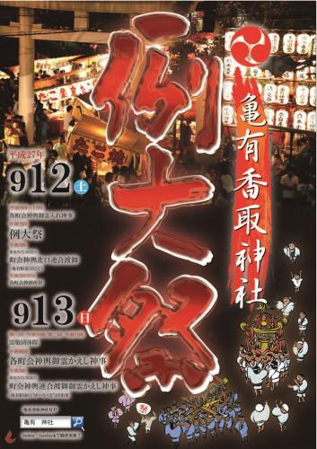 亀有香取神社★例大祭2015