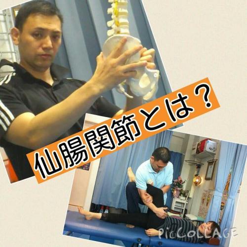 仙腸関節 関節包内運動の効果!