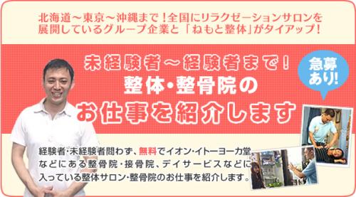 整体師 資格 神奈川県