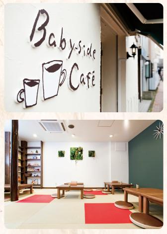 Baby-side Cafe(ベイビーサイドカフェ)