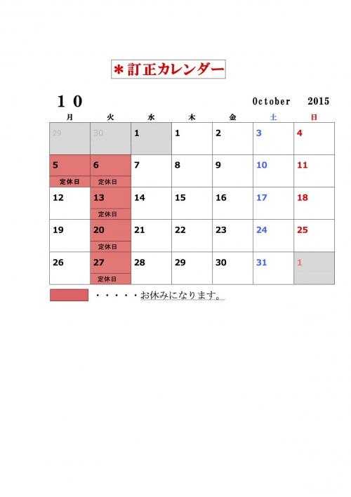 先日の『10月のお休みのお知らせ』の訂正