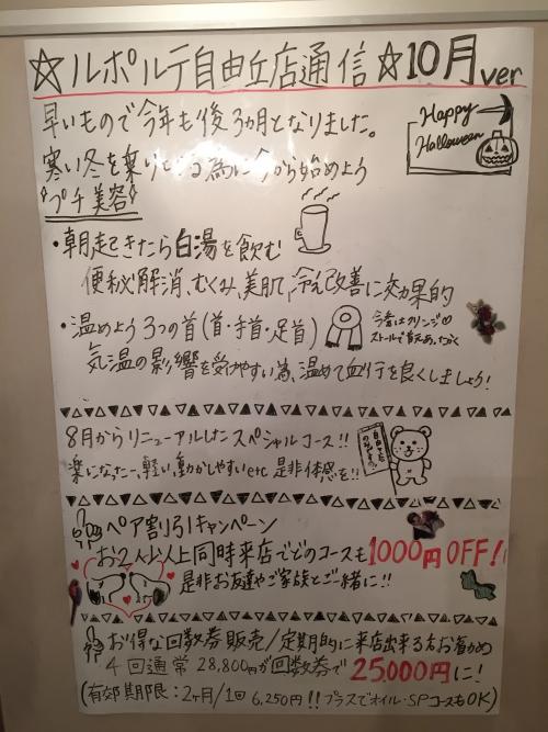 今週の空き枠状況・10/6(火)〜10/11(日)