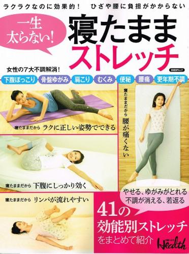 寝たままストレッチ(日経Health)