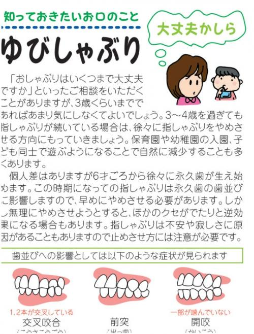 足利市歯科医療情報 小児歯科(指しゃぶり)