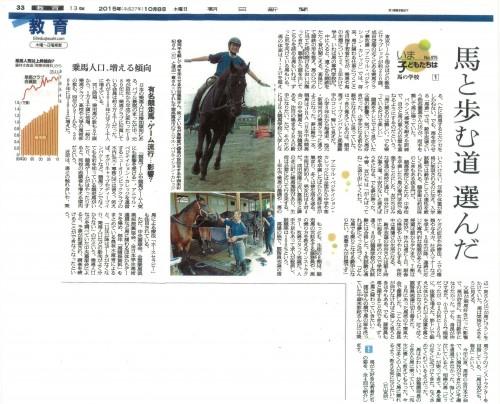 朝日新聞「いま子どもたちは」に取り上げられました