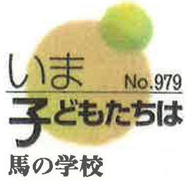 朝日新聞連載「今子どもたちは」