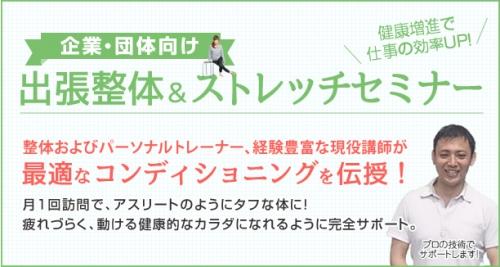企業向け 出張整体 東京・神奈川県・埼玉県