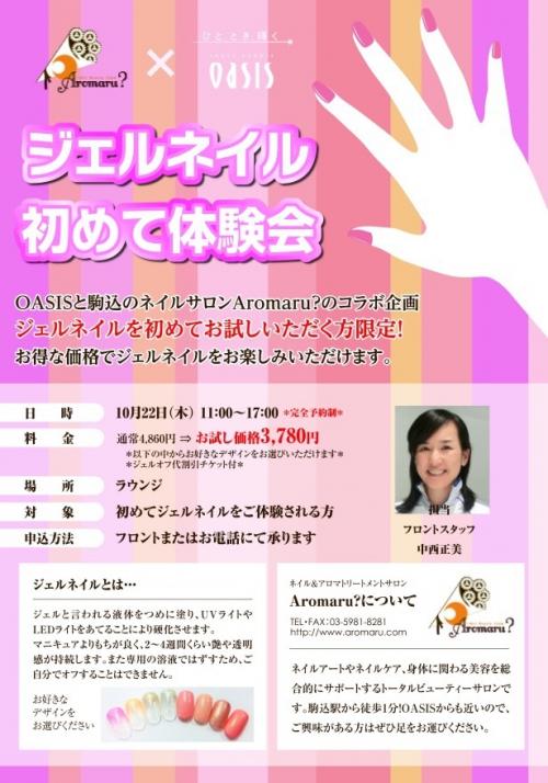 スポーツジムオアシス本駒込店とコラボイベント!