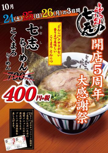 10月24~26日、上大岡店5周年記念、麺類300円引き