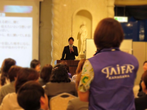 公益社団法人JAIFA 神奈川県協会様の一泊セミナーで講演