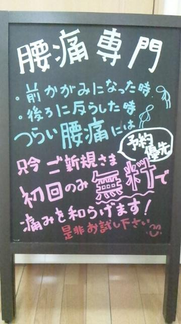 腰痛専門でキャンペーン中!(その②)
