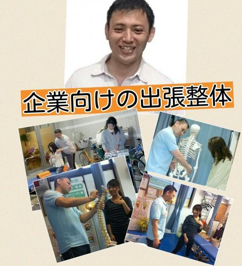 企業向けの出張整体 神奈川県